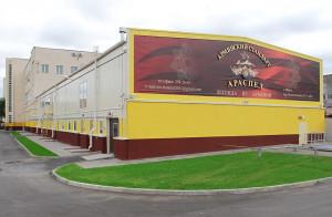 Завод «Араспел» в Минске