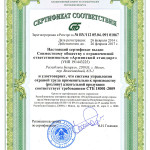 новый-сертификат